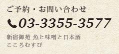 03-3355-3577