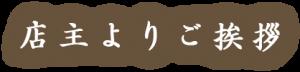greeting_ttl