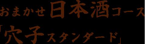 おまかせ日本酒コース「穴子スタンダード」