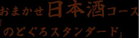 おまかせ日本酒コース「のどぐろスタンダード」