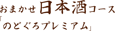 おまかせ日本酒コース「のどぐろプレミアム」